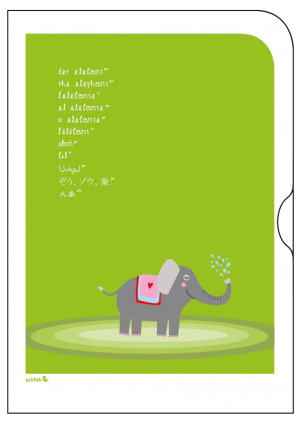 Tutorial-Int-Zoo-Elefant-O