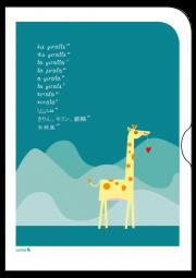 Tutorial-Int-Zoo-Giraffe-O