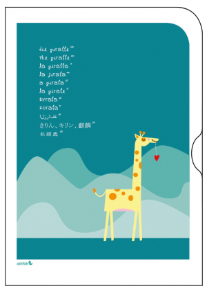Tutorial-Int-Zoo-Giraffe-O